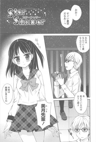 【エロ漫画】牧野は年上の美月先輩を好きになり告白してOKをもらいデートする事になる。デートを重ねていくが…【無料 エロ同人】