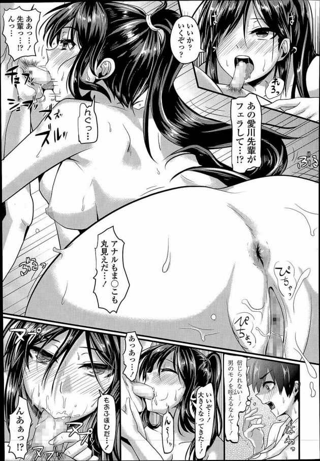 【エロ漫画】部活内で恋愛をした為に小森と愛川は部長に罰を命じられ公開性交しなければならなくなる。【無料 エロ同人】 (9)