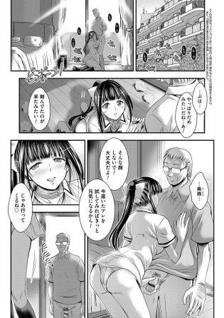 【エロ漫画】JKの美森は首輪に下着姿で荷物を受け取るとバイブで試すと言いオナニーを始める。【無料 エロ同人】