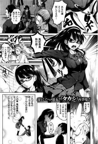 【エロ漫画】眼鏡っ子JKの風紀委員長は守と付き合っていて、守を虐めてた男達に捕まって輪姦されてしまう!【無料 エロ同人】