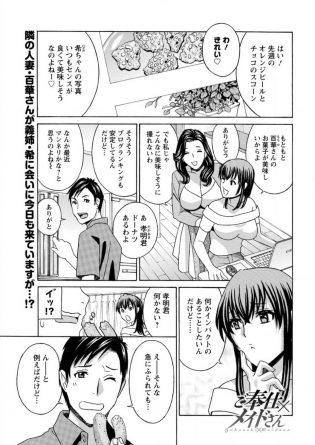 【エロ漫画】百華のお菓子をブログに載せている希は最近マンネリしていてメイドコスプレで3Pセックスしちゃうwww【無料 エロ同人】