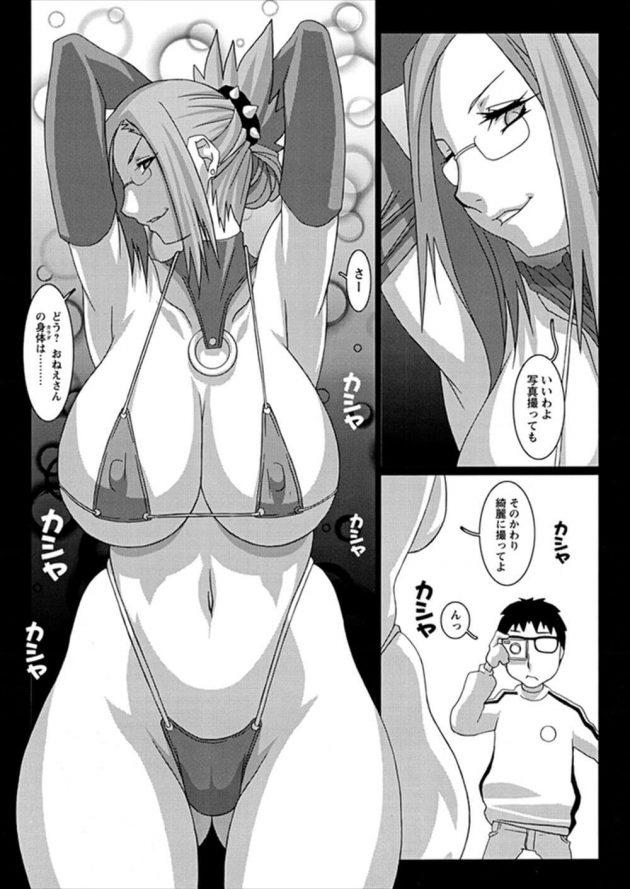 【エロ漫画】エロイコスプレをした零子は誰かに見てもらいたくなり、健太郎が覗いてたからセックスしちゃうw【無料 エロ同人】 (5)