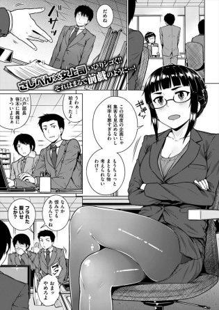 【エロ漫画】部下に異様にきつく当たる女部長、ギリギリに提出された企画を見て居残りプレイを始めるw【無料 エロ同人】