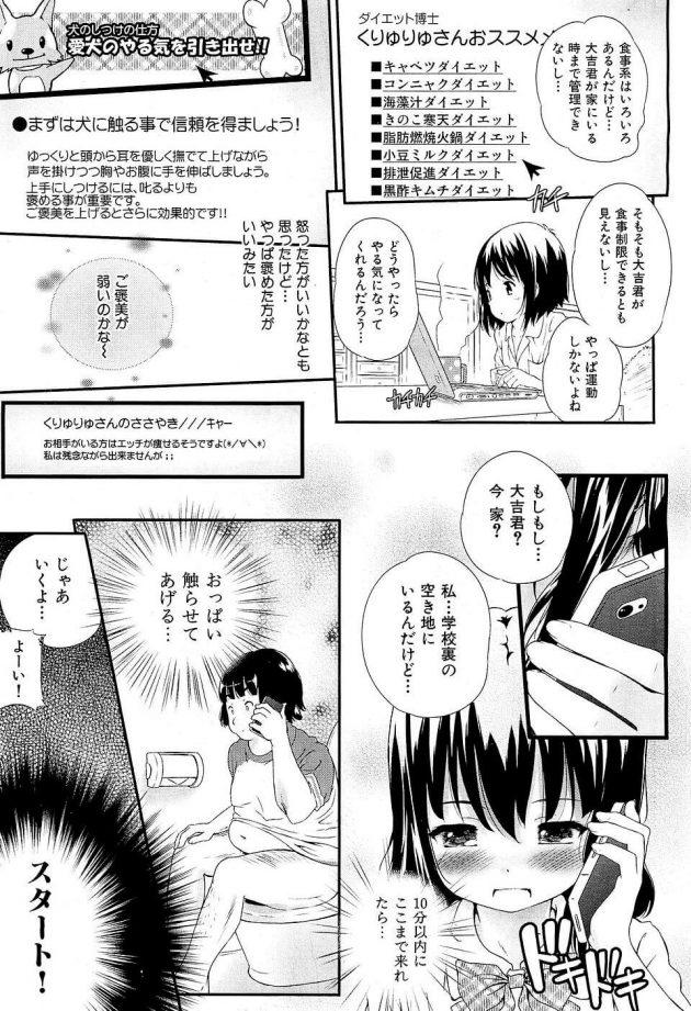 【エロ漫画】JKの愛美は花丸に走る為にキスするがキスだけじゃやる気が出ないという。【無料 エロ同人】 (3)