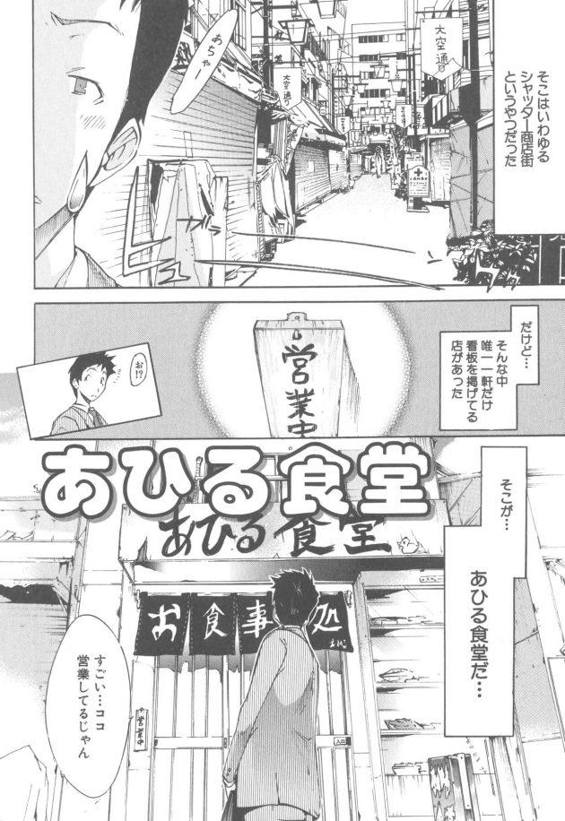 【エロ漫画】女性2人が経営している店で「特別親子丼3万」の内容を聞くと熟女の店主はお勧めと言うので頼んだら…w【無料 エロ同人】 (2)
