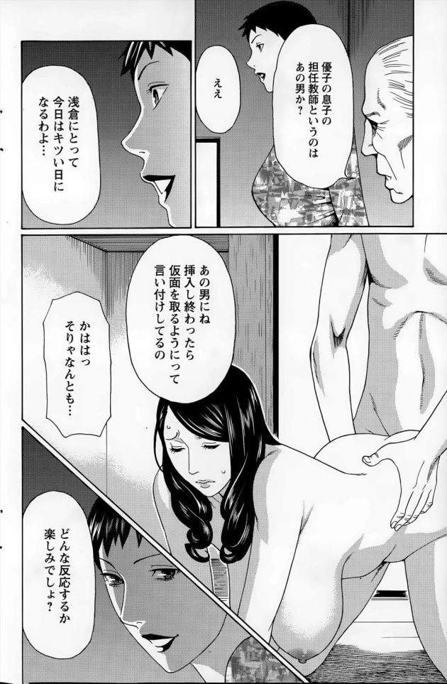 【エロ漫画】人妻の優子は成果を見せろと言われ巨乳を揉まれながら2穴同時に挿入され3Pセックスを始める【無料 エロ同人】 (18)