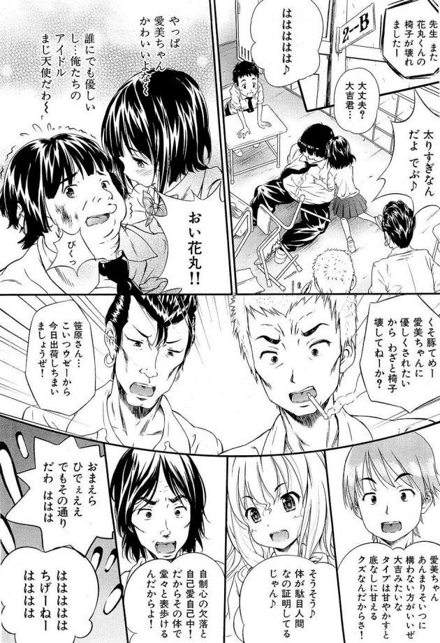 【エロ漫画】JKの愛美は花丸に走る為にキスするがキスだけじゃやる気が出ないという。【無料 エロ同人】 (2)