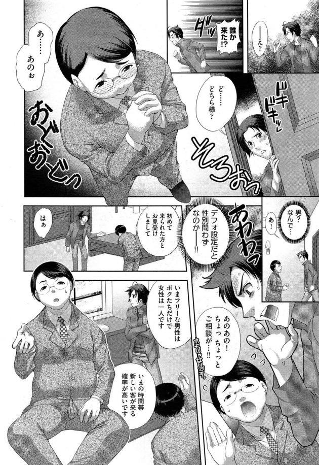 【エロ漫画】即ハメOKの出会い系ヒトカラに招待券を使い来た男は、他の部屋の様子を見てるとオオヌキとカワタは女性1人の部屋に入って3Pする。【無料 エロ同人】 (5)