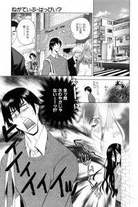 【エロ漫画】いつ頃からか男はストーカーにあっており、帰宅中にストーカーが目の前で倒れる。良く見たら…可愛かった。【無料 エロ同人】
