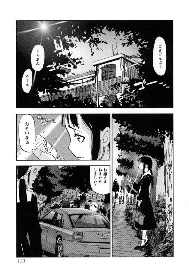 【エロ漫画】お嬢様は迎えの車を待っていると遅れて来て新人の運転手は札束で父の商売敵に買われていてお仕置きされる。【無料 エロ同人】 (1)