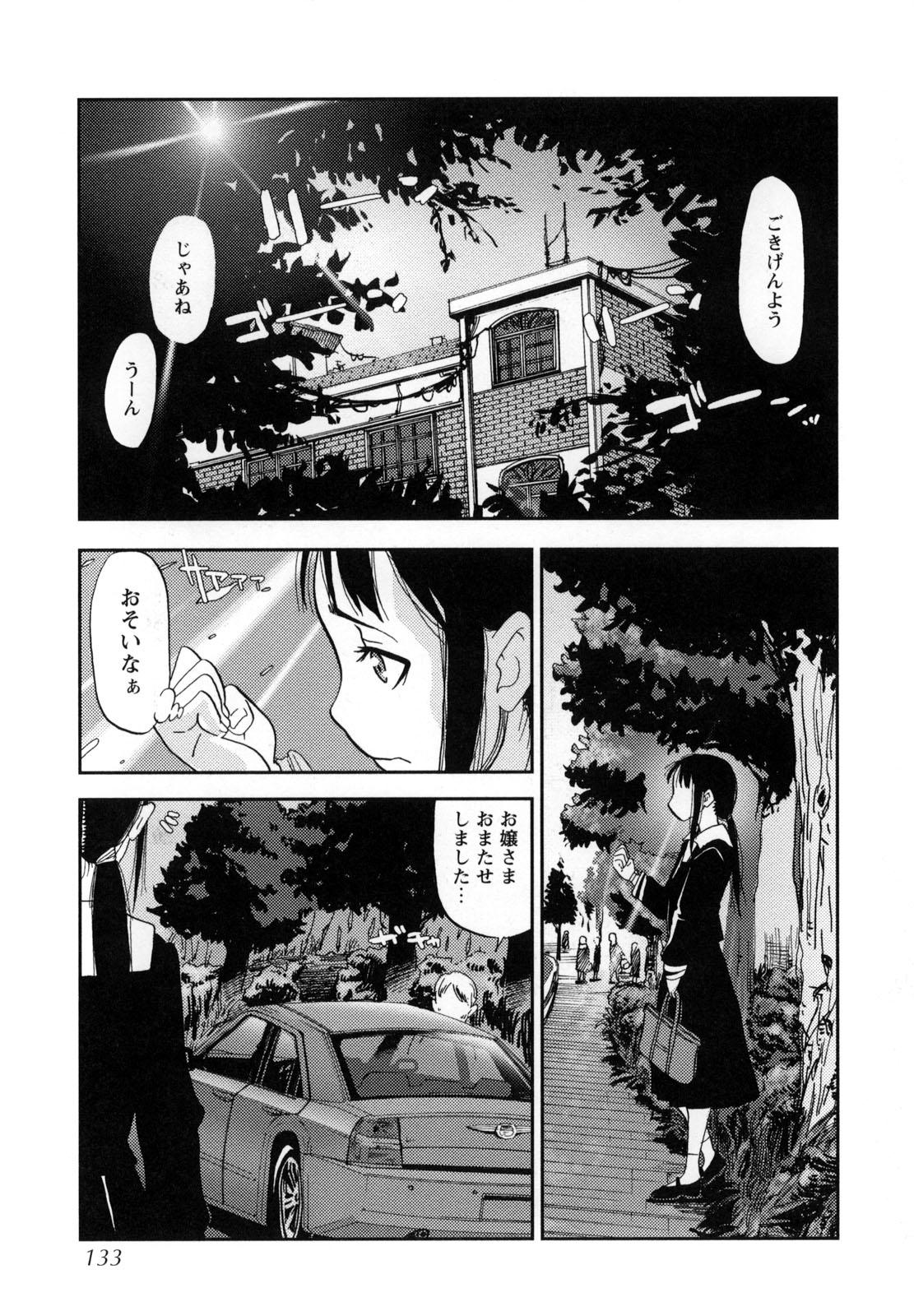 【エロ漫画】お嬢様は迎えの車を待っていると遅れて来て新人の運転手は札束で父の商売敵に買われていてお仕置きされる。【無料 エロ同人】