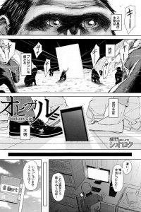 【エロ漫画】大山はコンビニでアルバイトをしてる藤井さんが好きだが伊藤は七瀬が気になっている…【無料 エロ同人】