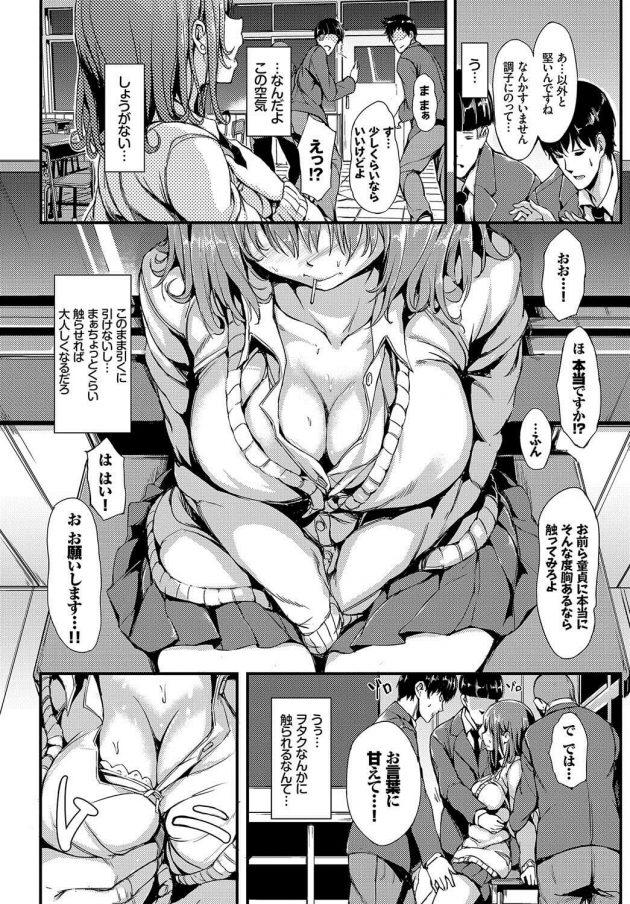 【エロ漫画】JKのエリカはビッチのフリをして男達を挑発して嘘の発言していると、男達は少し触らせてと言う。【無料 エロ同人】 (4)