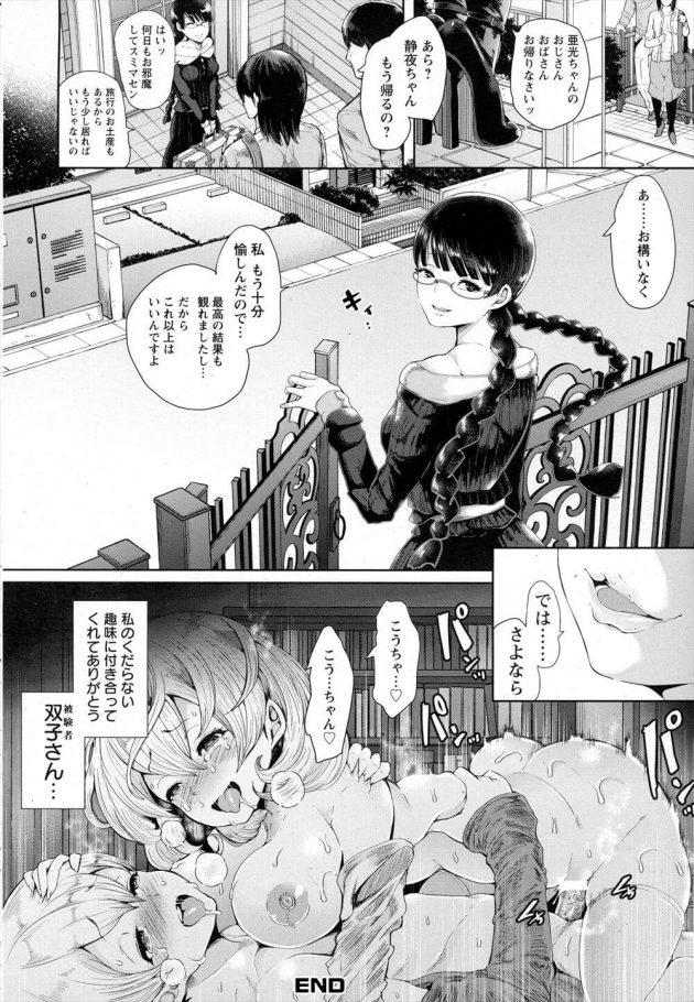 【エロ漫画】姉弟の亜光とこうは静夜に支配され性奴隷にされている。【無料 エロ同人】 (28)