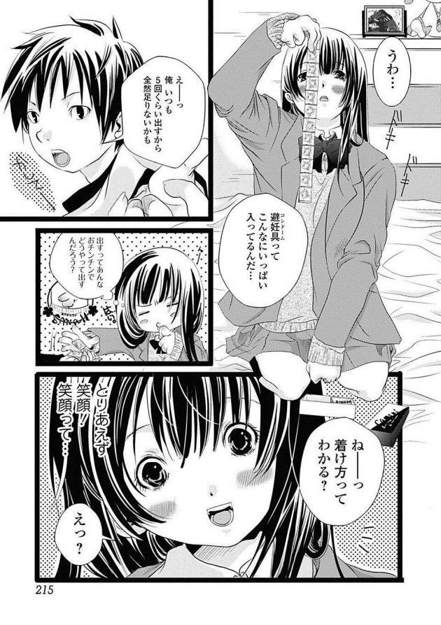 【エロ漫画】JKの女性の悩みはおねショタの彼に頼まれコンドームを買って家に行くとセックスを始める。【無料 エロ同人】 (3)