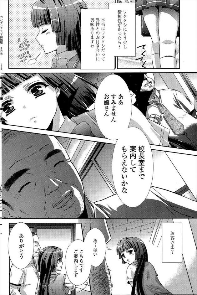 【エロ漫画】JKでお嬢様の金澤は校長室に案内してとおじさんに言われ連れて行くと、拉致され用務員室に入れられてレイプされる。【無料 エロ同人】 (2)