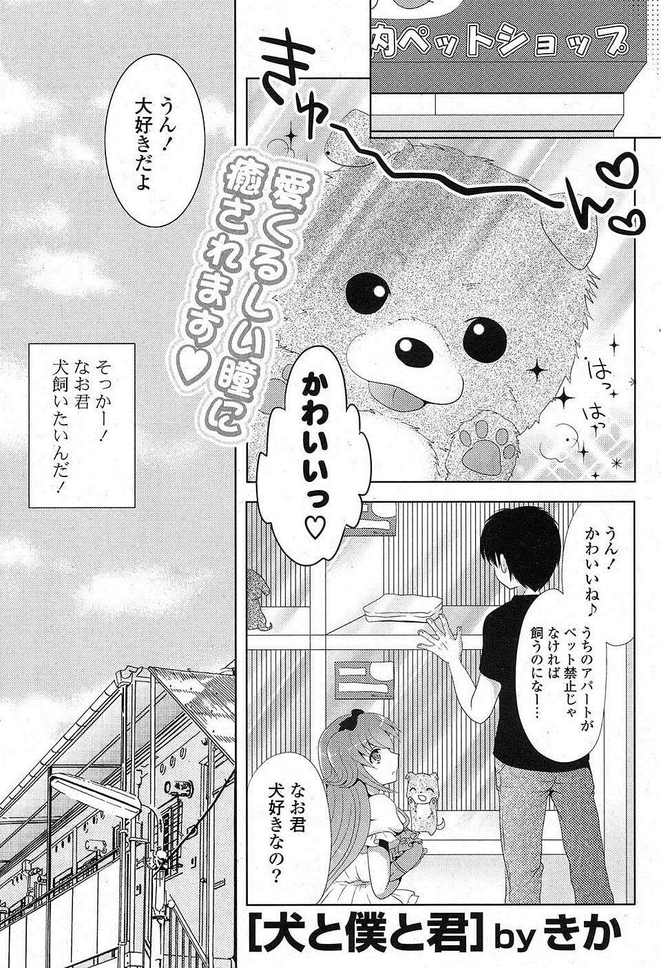 【エロ漫画】なおの家でデートの彼女の志歩は首輪をしてきて犬の真似をしていると服を脱いでとなおは言い…【無料 エロ同人】