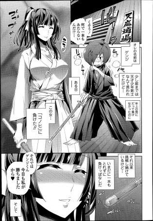 【エロ漫画】天魔道場でコノヒに負けたケンジは負けるたびにコノヒの言う事を聞く事になる。【無料 エロ同人】