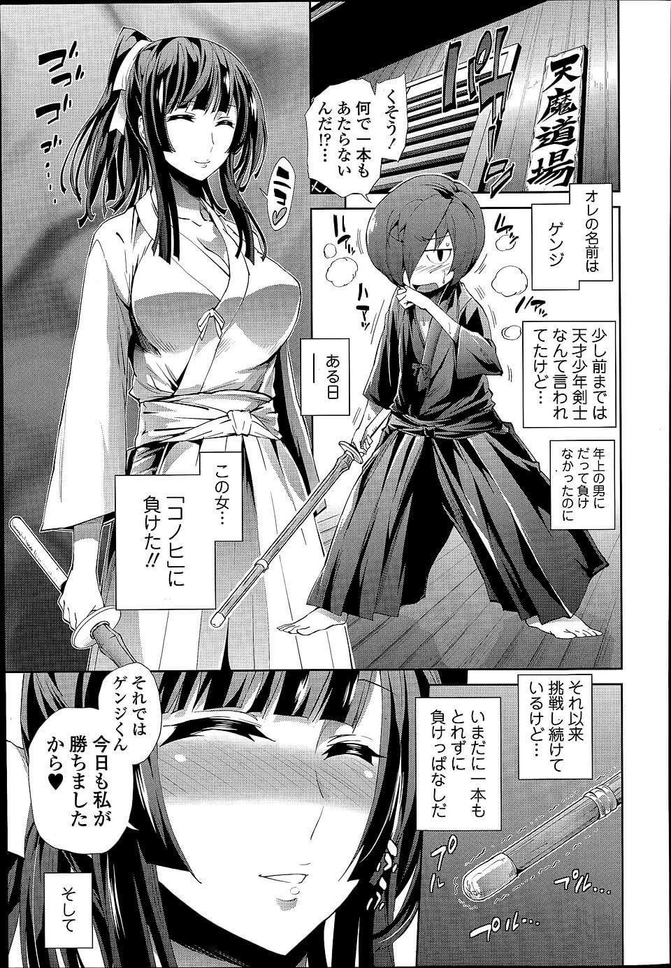 【エロ漫画】学校の教室で着替えてた貧乳女子校生が同じクラスの男の子に背中舐められて感じちゃって…【MARUTA エロ同人】