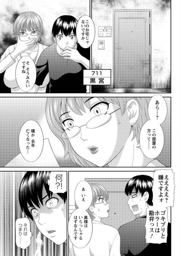 【エロ漫画】マンションの7階で悪臭がする苦情が出た為、理事長で人妻の絹江と卯月が確認してると…【無料 エロ同人】 (3)