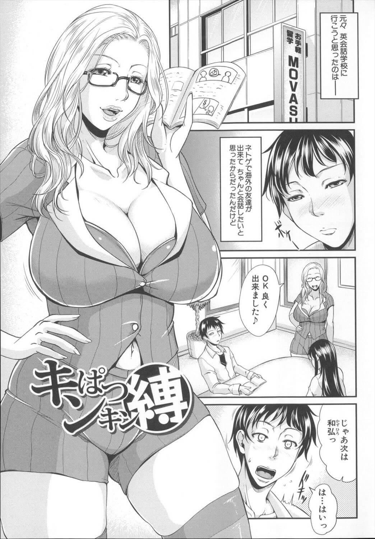 【エロ漫画】和弘は外国人のクロエさんの授業を受けたくて英会話に通っている。すると少し会話出来る様になり…【無料 エロ同人】