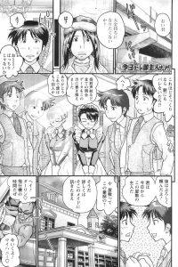 【エロ漫画】ホームレスの男は大金持ちにならないかと声をかけられ、男と入れ替わり屋敷の主人になる。【無料 エロ同人】