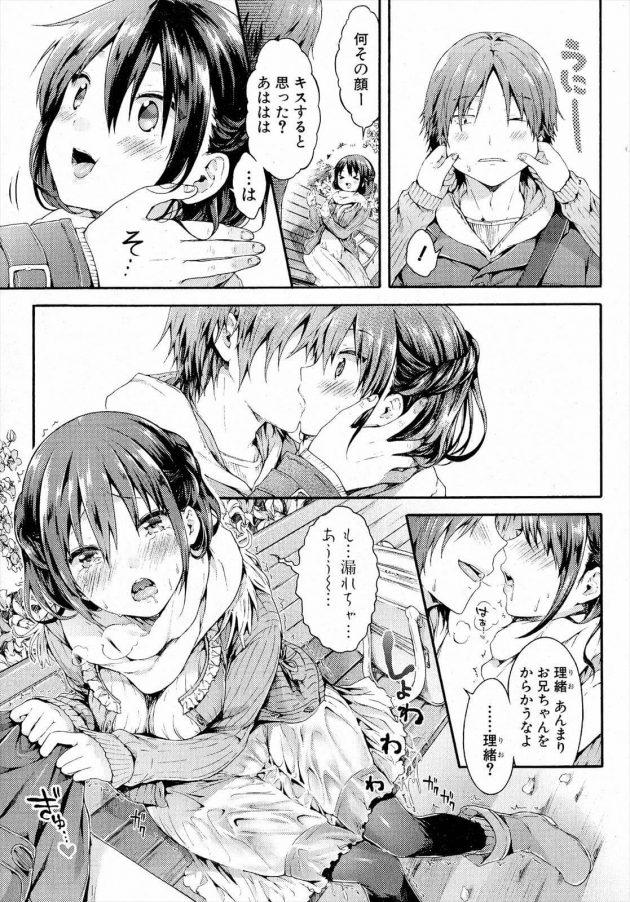 【エロ漫画】慶介はカワイイ理緒に洋服を買ってあげると野外の公園で兄妹と言うより恋人じゃないかと言う。【無料 エロ同人】 (5)