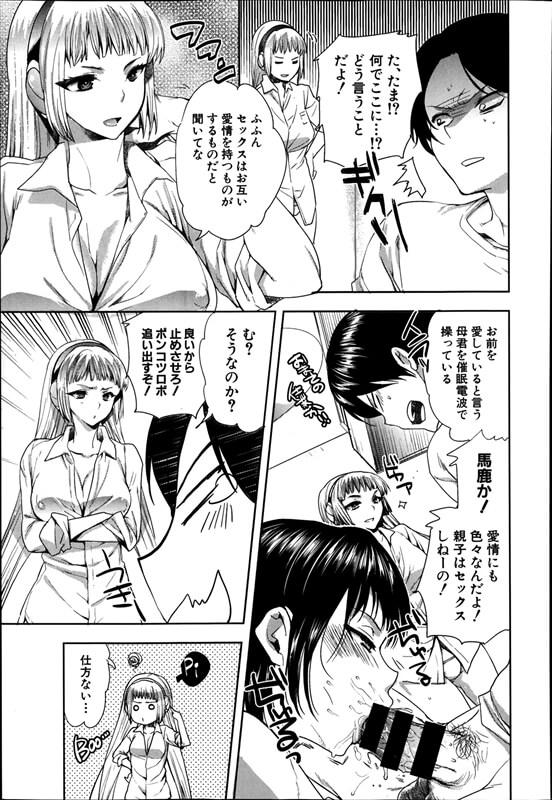 【エロ漫画】聖人は朝起きると熟女の母にフェラされていて、催眠電波でアンドロイドが操っていた。【無料 エロ同人】 (3)