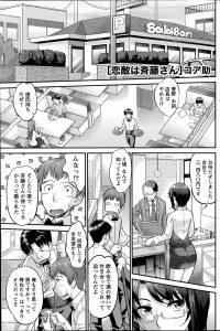 【エロ漫画】菅野は斉藤さんの話をしている眼鏡っ子の店長に罰として残業で清掃と言われる。【無料 エロ同人】