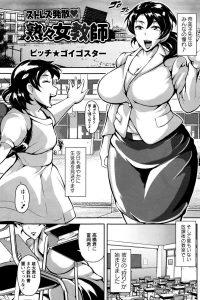 【エロ漫画】熟女で女教師の奈美子先生は皆んなの憧れでしたが放課後教室で忘れ物でオナニーしてお漏らしして…【無料 エロ同人】