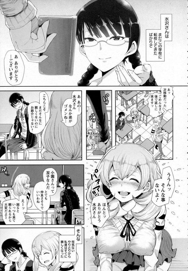 【エロ漫画】姉弟の亜光とこうは静夜に支配され性奴隷にされている。【無料 エロ同人】 (3)