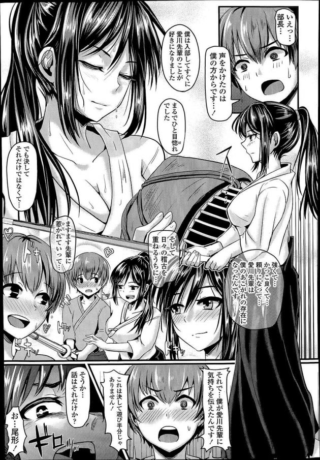 【エロ漫画】部活内で恋愛をした為に小森と愛川は部長に罰を命じられ公開性交しなければならなくなる。【無料 エロ同人】 (3)