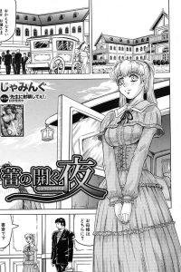 【エロ漫画】お嬢様のミユリアが夜に広間が明かりがついてたので見ると人妻の母が首輪を付けて使用人達に性奴隷にされていた。【無料 エロ同人】