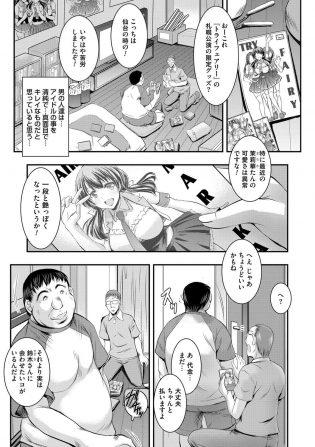 【エロ漫画】男達はアイドルの茉莉華のグッズを見せあっていると、皆元は鈴木に見せたい物があると言い妹の茉莉華を見せる。【無料 エロ同人】