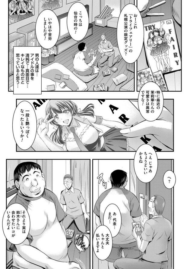 【エロ漫画】男達はアイドルの茉莉華のグッズを見せあっていると、皆元は鈴木に見せたい物があると言い妹の茉莉華を見せる。【無料 エロ同人】 (1)