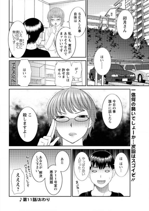【エロ漫画】マンションの7階で悪臭がする苦情が出た為、理事長で人妻の絹江と卯月が確認してると…【無料 エロ同人】 (18)