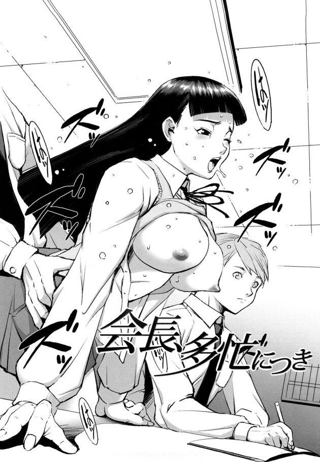 【エロ漫画】生徒会室でJKの会長はセックスを始めバックで胸を揉まれながら突かれ中出しされる!!【無料 エロ同人】 (2)