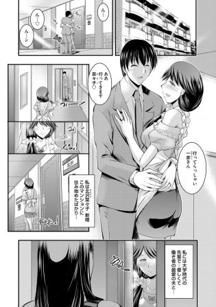 【エロ漫画】若妻の菜々子は旦那が仕事に行くと北沢の所へ行きバックで挿入されNTRていて激しく突かれている。【無料 エロ同人】