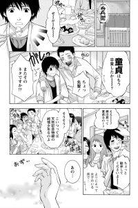 【エロ漫画】牧村は瀬川に声をかけて提案があると言い、セックスしましょうと言い…【無料 エロ同人】