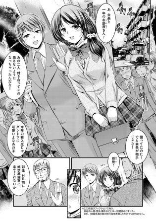 【エロ漫画】JKの彩佳は先生に地下準備室に呼ばれて行くと、制服を脱ぎフェラさせられ口内射精されていた。【無料 エロ同人】