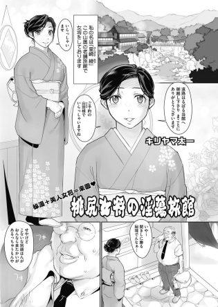 【エロ漫画】熟女の綾は旅館の女将をやっていて、和服でお客様の山田を案内していると後ろから巨乳を揉まれる。【無料 エロ同人】