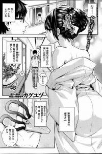【エロ漫画】最近気になる華道部の講師、僕は彼女の花を生ける姿を見る度心が熱くなって…【無料 エロ同人】