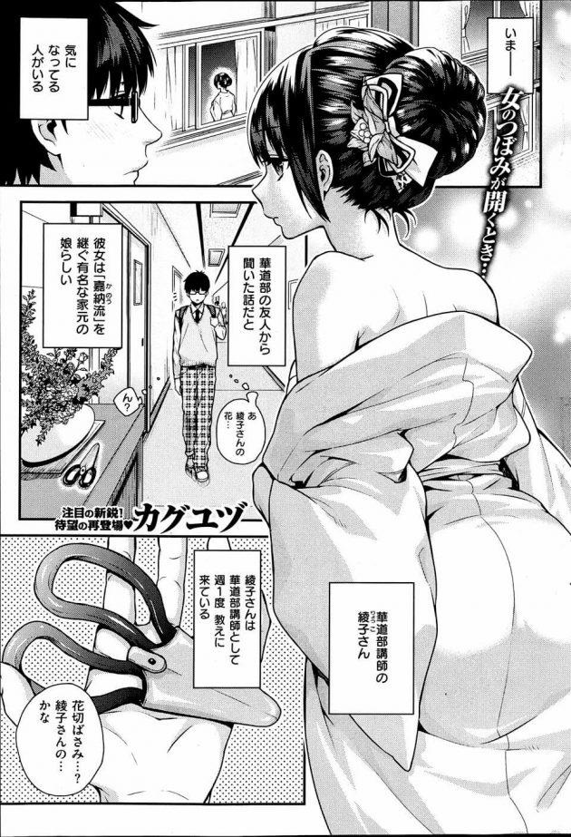 【エロ漫画・エロ同人】小学生のロリ少女2人とショタ男子が3Pセックスしちゃいますww