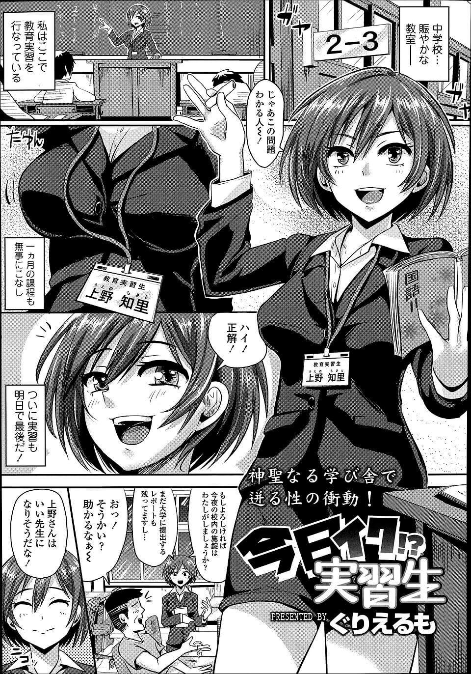 【エロ漫画】女教師の知里は遅くまで残ってる生徒を帰らせると、校内を全裸で露出する痴女だった。【無料 エロ同人】