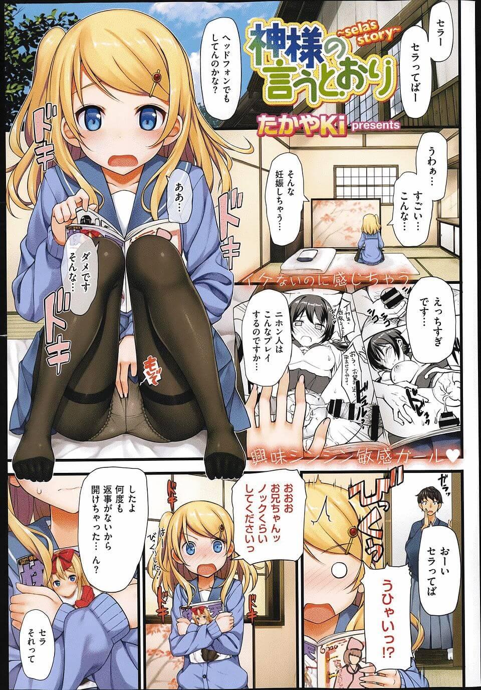 【エロ漫画】セラはエロ本を読んでいると兄が入って来て謝るがお仕置きされてしまうwwwwww【無料 エロ同人】