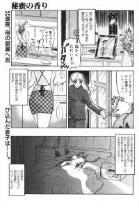 【エロ漫画】憲は主婦の母が睡眠薬を飲んで寝ている所、部屋に入って夜這いする!!【無料 エロ同人】