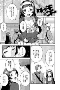 【エロ漫画】女は宏兄さんに相談があると言い宏の家に行き、電車で痴漢に遭うと言うと短いスカートにニーソックス姿を止めろと言う。【無料 エロ同人】