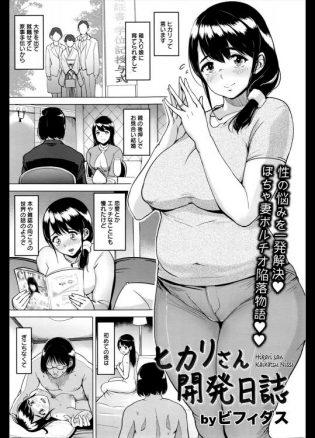【エロ漫画】ぼっちゃりな人妻のヒカリはお見合いで結婚して、初めての時はぎこちなく痛くてそれ以来ご無沙汰になる。【無料 エロ同人】