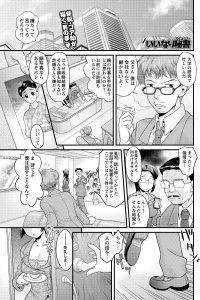 【エロ漫画】晃司は父に会社を継げと言われ、父は出掛けるから秘書と待ってろと言われてエロ展開にwww【無料 エロ同人】