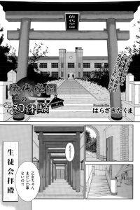 【エロ漫画】JKで巫女の乙女はまだ処女で眼鏡っ子の照子は生徒名簿を見せ誰が良いか聞くと、照子は辛島を連れて来てと言う。【無料 エロ同人】